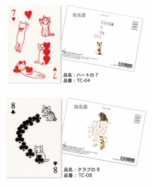 即納 ポタリングキャット トランプポストカード 3枚セット猫 イラストがかわいい雑貨au Wowmaワウマ