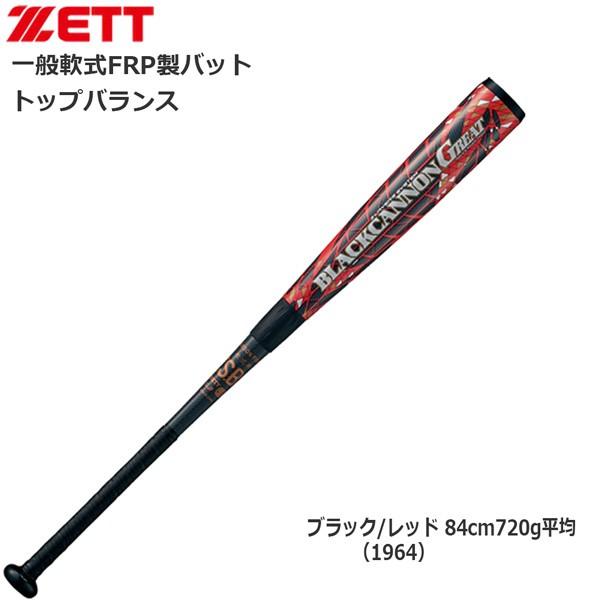 【全商品オープニング価格 特別価格】 ZETT 一般軟式 カーボンバット ブラックキャノングレート トップバランス BCT35084, 口和町 719e3ca2