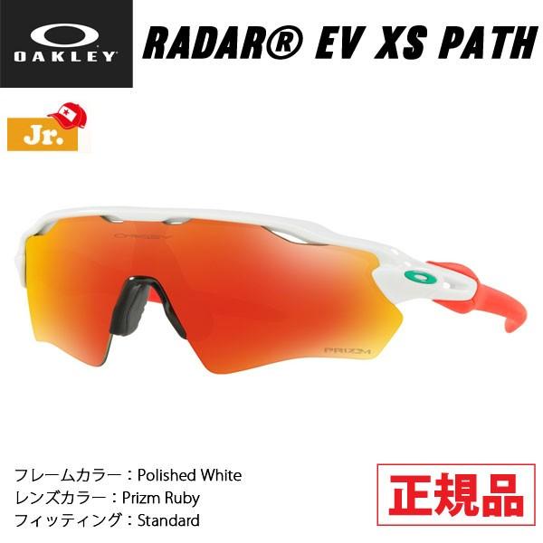 8467b7b43ae ... low price oakley radar ev xs path polished white prizm ruby wowma a80ab  09b7d