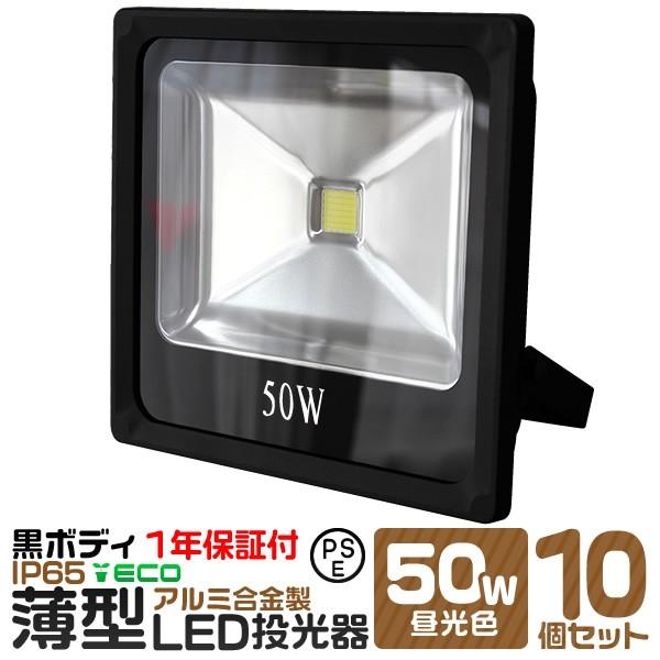 【メーカー再生品】 【送料無料】【10個セット】LED 投光器 50W 500w相当 LED投光器 昼光色 6000K 薄型 広角120度 防水加工 3mコード付き [ledライト 看板灯, エコノレッグ 333ad070