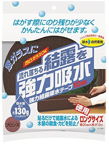 ニトムズ 強力結露吸水テープ 10m ブロンズ E1120