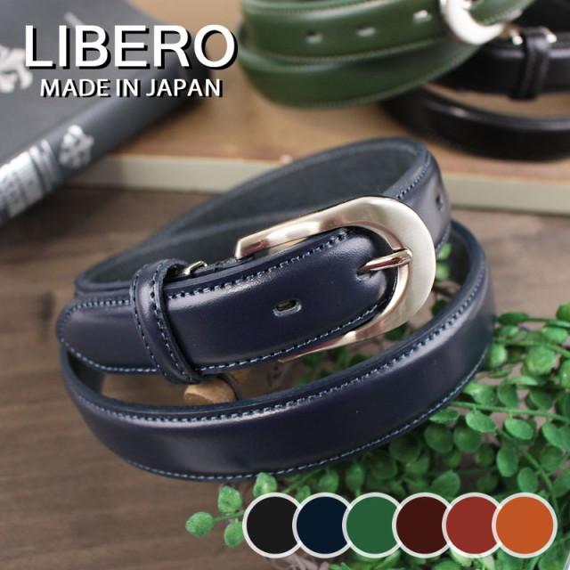 リベロ LIBERO 牛革ベルト LY-952