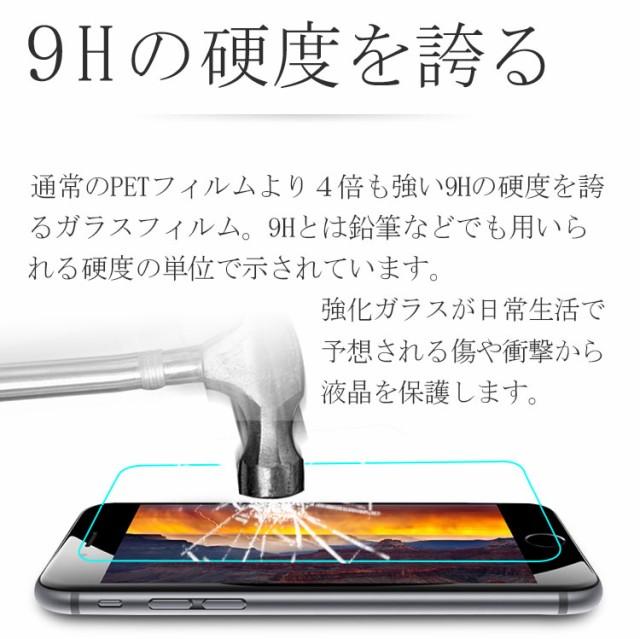 液晶保護 液晶 ブルーライトカット ガラスフィルム huawei ファーウェイ P9lite P9 P8lite iphone se iphone6 iphone6plus フィルム アイフォン アイホン 国内送料無料