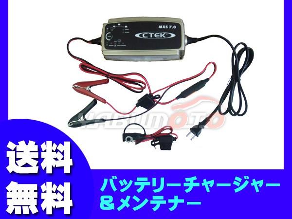注文割引 CTEK バッテリーチャージャー MXS7.0JP 送料無料, 収納アップ b4aa5289