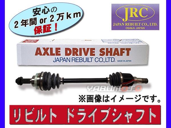 スズキ アルト HA22S HA23S リビルト ドライブシャフト 運転席側 ABS無 ジャパンリビルト JS1106R