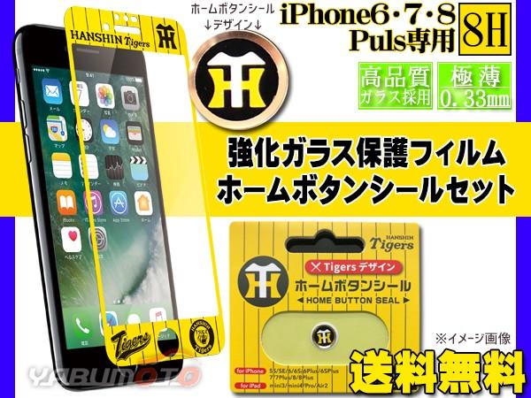 b0ea22ea5d タイガース デザイン 強化ガラス 保護フィルム YELLOW ホームボタンシール Bタイプ HT セット iPhone6 7