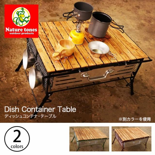 【大放出セール】 NATURE TONES ネイチャートーンズ ディッシュコンテナ・テーブル, フランス菓子アルル bc72ff69