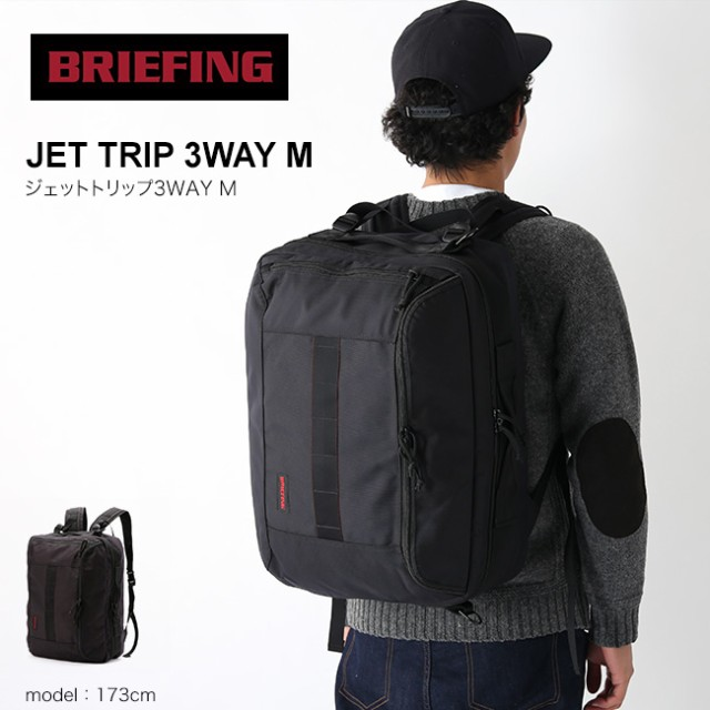 競売 BRIEFING ブリーフィング ジェットトリップ3WAY M, キューブBOX c90f0d7f
