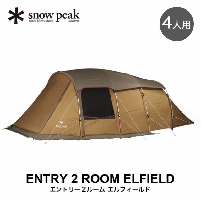 【新作からSALEアイテム等お得な商品満載】 snow peak スノーピーク エントリー2ルーム エルフィールド テント 2ルーム 4人用 TP-880, 天栄村 5afac3ee