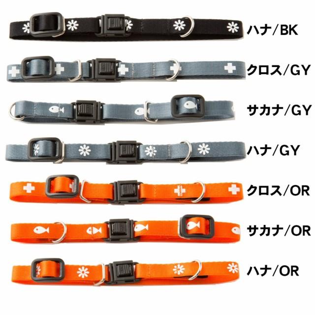 【猫用カラー】 Promenade Collar [ プロムナードカラー ] 7種類