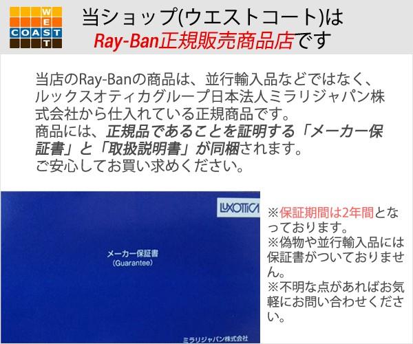 Ray-Ban(レイバン) BRAZE ブレイズ RB3574N-001/X0-59丸・ラウンドサングラス【送料無料】