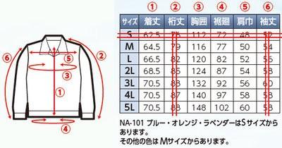 208f6a4e4c50b7 送料無料]格安空調服セット 空調服 半袖 ND-111SOB2 チタン加工 ポリ100 ...