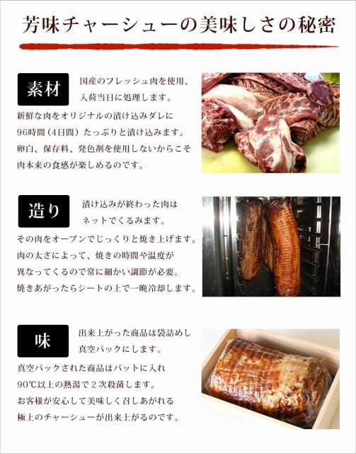 父の日ギフト プレゼント ベリーチャーシュー500g スライス 肉 焼豚 冷蔵 送料無料 芳味B