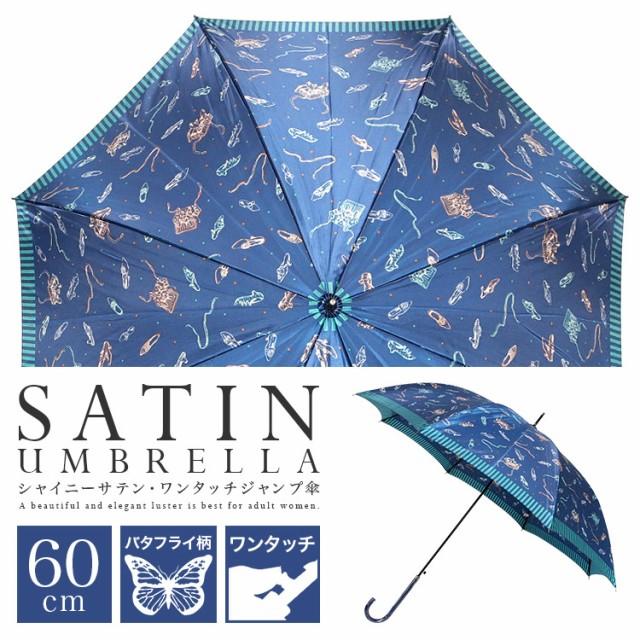 《60cm》レディース 傘 シューズ柄 長傘 雨傘 ジャンプ傘 おしゃれ かわいい ワンタッチ サテン