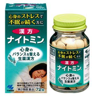 新作モデル 漢方ナイトミン 【第二類医薬品】小林製薬 3箱セット 72錠-医薬品