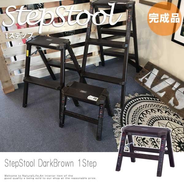 StepStool DarkBrown ステップスツール 1ステップ (脚立 ブラウン 木目 軽量 シンプル 1段 ダークブラウン ガーデニング)