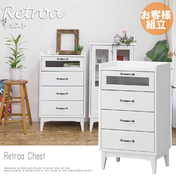 収納 家具 おすすめ retroa レトロア チェスト (リビング収納 タンス クローゼット 収納家具