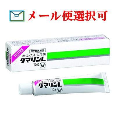 最新 クリーム 15g 【メール便選択可】ダマリンL 【第2類医薬品】-医薬品