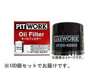 【本日特価】 PITWORK(ピットワーク) オイルフィルター 日産 マーチ AY100-NS004 オイルエレメント 100個セット, シマシ fe12272d