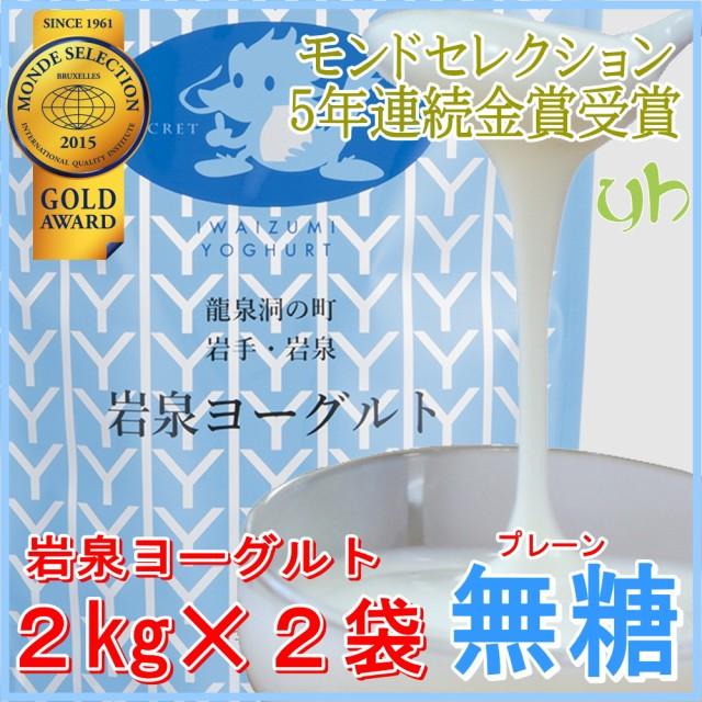 [2袋]もっちりヨーグルト復活!! お待たせいたしました 岩泉ヨーグルト 2kg 無糖(プレーン)
