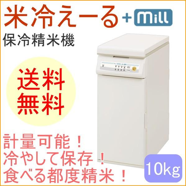 【オープニング大セール】 保冷精米機 米冷えーる+ミル 10kg (NCP-10W) 送料無料 米びつ 米櫃 こめびつ 保存 保冷 ストック, アールデバイス d96e2430