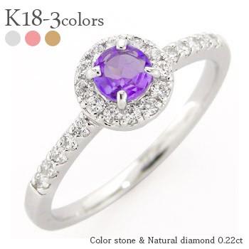 【正規品質保証】 一粒 指輪 K18ゴールド 18金 ダイヤモンド0.22ct 2月誕生石 送料無料【コンビ 取り巻き アメジスト レディースジュエリー リング ハート-指輪・リング