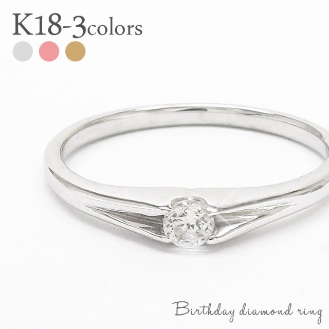 輝い 18金 k18ゴールド 一粒ダイヤモンドリング 0.10ct ソリティア シンプル ナチュラル k18ゴールド 指輪 レディースジュエリー 指輪 シンプル【送料無料】【コンビニ受, 輸入生地のENOP WISE:0070db2c --- chevron9.de