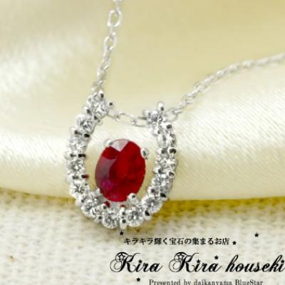 【送料込】 K10WG ルビー・ダイヤモンド0.12ct 馬蹄(バテイ)デザインネックレス BlueStar-ネックレス