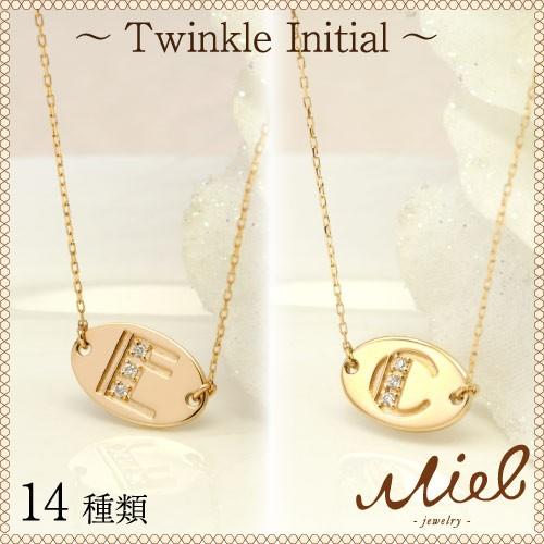 【超特価SALE開催!】 Twinkle Initial Necklace miel jewelry Necklace Twinkle jewelry ミエルジュエリー, 山城町:a3b3fe3b --- chevron9.de