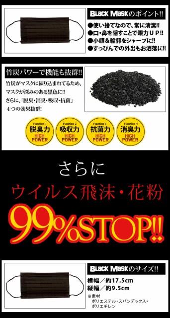 黒 マスク/ 21枚セット ブラックマスク 風 花粉 活性炭 すっぴん