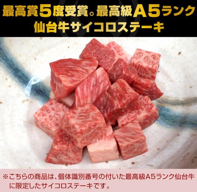 日本一5度受賞。最高級A5ランク仙台牛サイコロステーキ