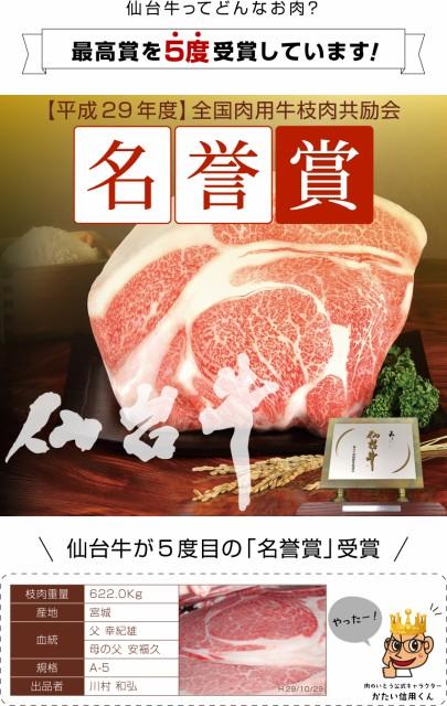 仙台牛とは?実は日本一の牛肉なんです。