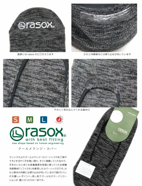 rasox(ラソックス) クールメランジ・カバーソックス 靴下 ショートソックス ソフィスタ メンズ レディース MADE IN JAPAN 日本製 男女兼