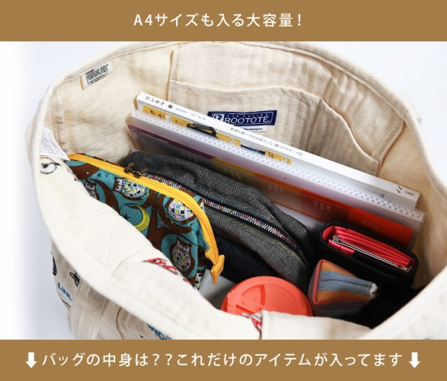 ROOTOTE(ルートート) グランデ スヌーピー トートバッグ エコバッグ トート コットン 軽量 レディース 刺繍バッグ マザーズバッグ(4877)