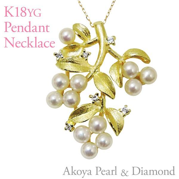 割引価格 ペンダントネックレス 植物と花モチーフC 複数真珠付 あこや本真珠 植物と花モチーフC 3-3.5mm 3-3.5mm ダイヤモンド 複数真珠付 K18 イエローゴールド レディース, キタハタムラ:d86ce954 --- 1gc.de