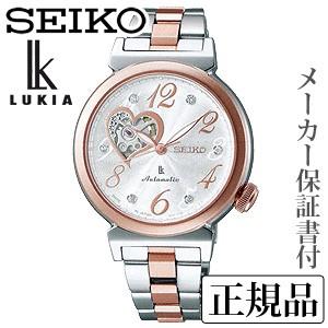 100%本物 SEIKO ルキア LUKIA 女性用 メカニカル 腕時計 正規品 1年保証書付 1年保証書付 ルキア 正規品 SSVM022, メゾンドアクセソワ:835b1d0b --- 1gc.de