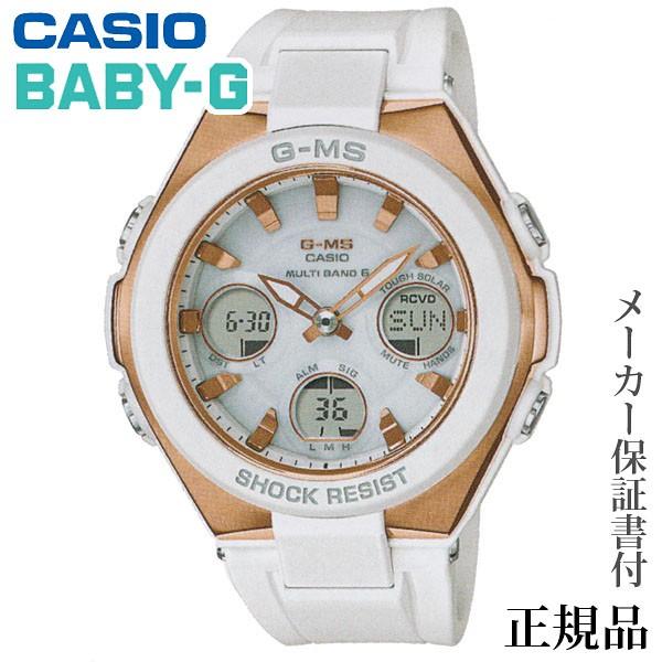 大特価放出! CASIO BABY-G G-MS 女性用 女性用 ソーラー BABY-G アナデジ G-MS 腕時計 正規品 1年保証書付 MSG-W100G-7AJF, バイクパーツのワールドウォーク:edd05feb --- kzdic.de