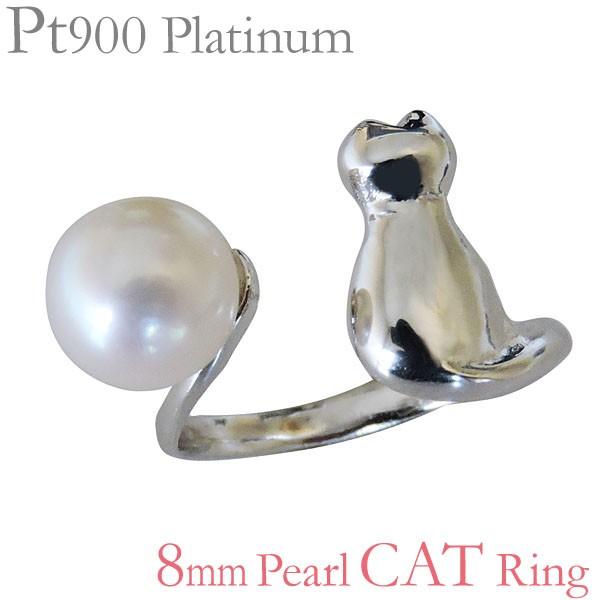 【特別セール品】 指輪 リング 猫 リング ねこ にゃんこ 指輪 あこや本真珠 8mm PT900プラチナ 可愛い フリーサイズ パールリング 普段使い カジュアル 可愛い レディース, ブレスレットのマリリン:84ca1084 --- nak-bezirk-wiesbaden.de