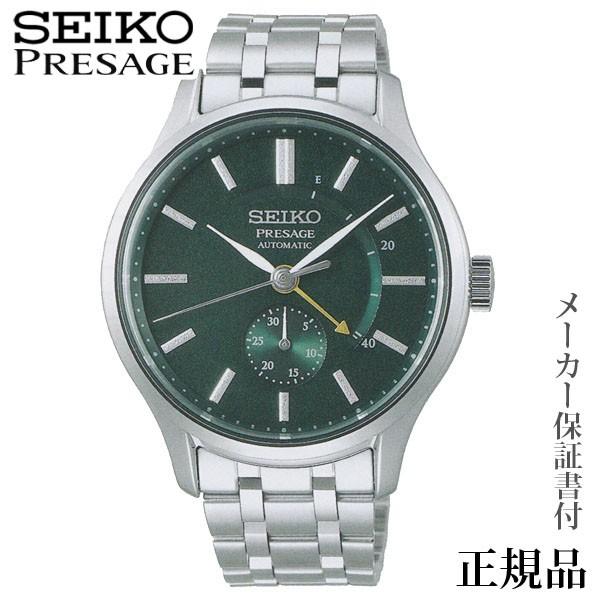 格安即決 SEIKO プレザージュ PRESAGE ベーシックライン 男性用 自動巻き 多針アナログ 腕時計 正規品 1年保証書付 sary145, 曲げわっぱと漆器 みよし漆器本舗 96c66ada