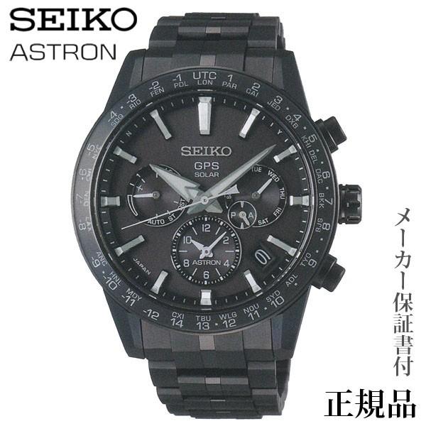 『1年保証』 5Xシリーズ SEIKO 正規品 sbxc037 アストロン デュアルタイム ソーラーGPS衛星電波修正 多針アナログ ASTRON 1年保証書付 男性用 腕時計-腕時計メンズ