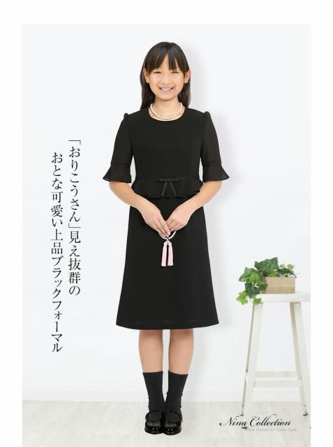 39ca05231fd3d 子供用ブラックフォーマル キッズフォーマル 喪服 礼服 葬儀 法事 子供用 子供 こども キッズ 150cm