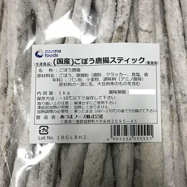 (業務用)国産 ごぼう唐揚スティック 1kg