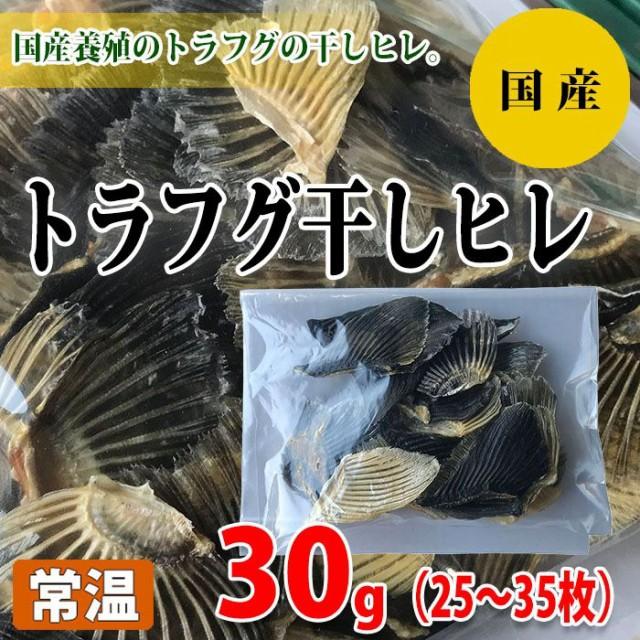 国産 高級トラフグ 干しヒレ 30g(25~35枚入り)
