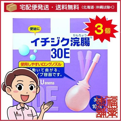 最も完璧な 30E(30gx10コ入)×3個 「T60」 【第2類医薬品】イチジク浣腸 [宅配便・送料無料]-医薬品