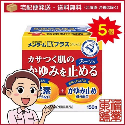 【T-ポイント5倍】 「T80」 [宅配便・送料無料] EXプラス(150g)×5個 【第2類医薬品】メンターム-医薬品
