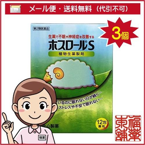 愛用 【第2類医薬品】ホスロールS(12包)×3個 「YP30」 [ゆうパケット送料無料]-医薬品