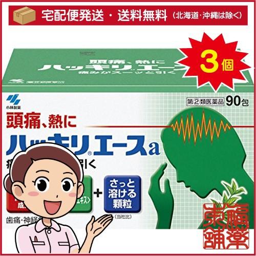 激安通販 [宅配便・送料無料] 「T60」 【第(2)類医薬品】ハッキリエース(90包)×3個-医薬品
