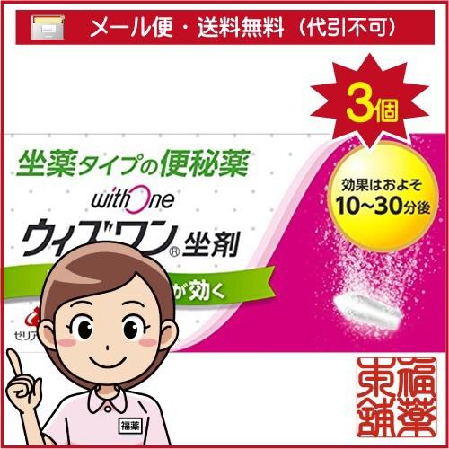 『3年保証』 「YP30」 [ゆうパケット送料無料] 【第3類医薬品】ウィズワン坐剤(10コ入)×3個-医薬品