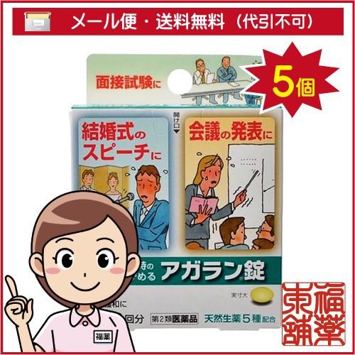 日本最級 「YP30」 【第2類医薬品】アガラン錠(18錠)×5個 [ゆうパケット送料無料]-医薬品