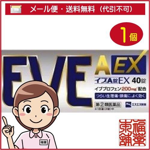 ファッションの 【第(2)類医薬品】☆イブA錠EX(40錠) [ゆうパケット送料無料] 「YP30」-医薬品